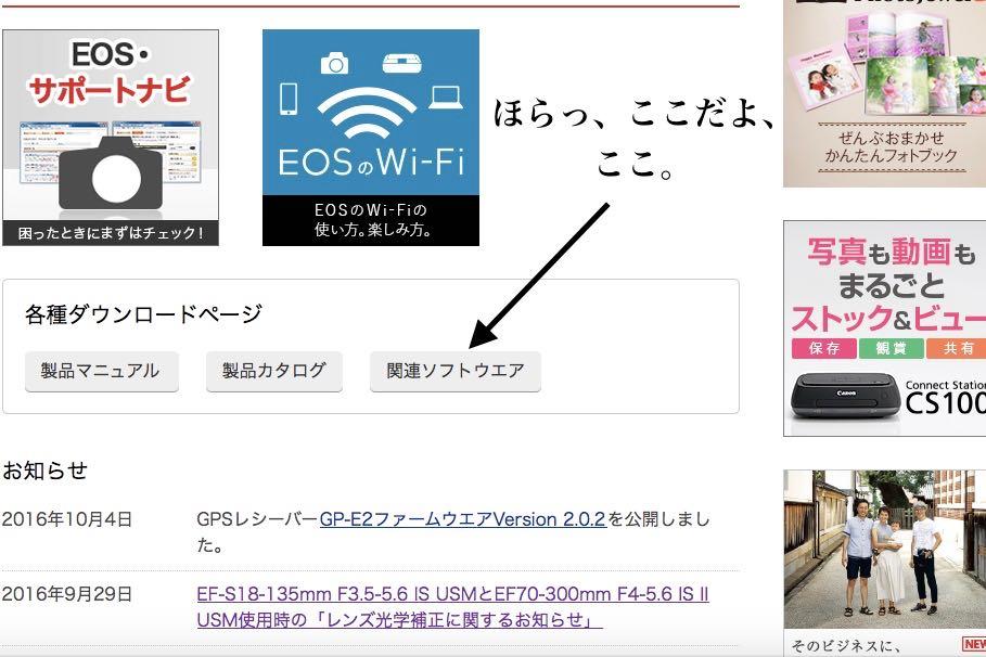 「EOS Utility」をアップデートしてレンズ …