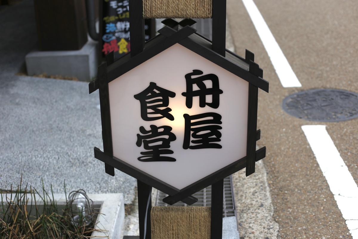 舟屋食堂の看板