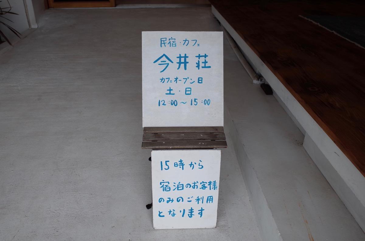 今井荘看板