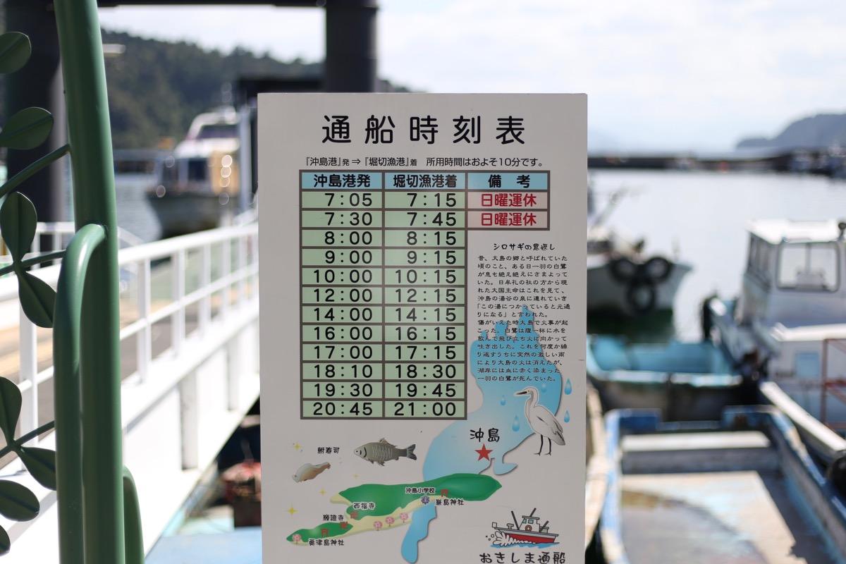 船の時刻表